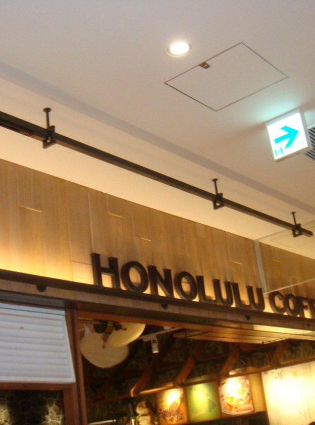 ホノルルコーヒー みなとみらい店
