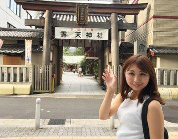 【梅田・パワースポット】あの恋人の聖地に神社が認定!?大阪の恋の神様といったらここは外したらあかん!