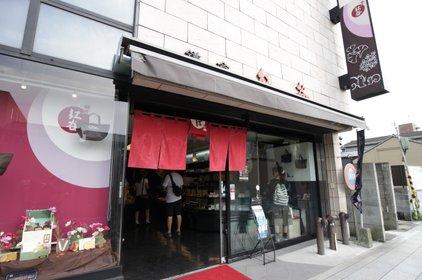 鎌倉紅谷 八幡宮前本店