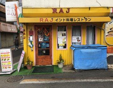 田無で20年愛されるインドカレー屋「RAJ」で本格カレーとナンを味わう