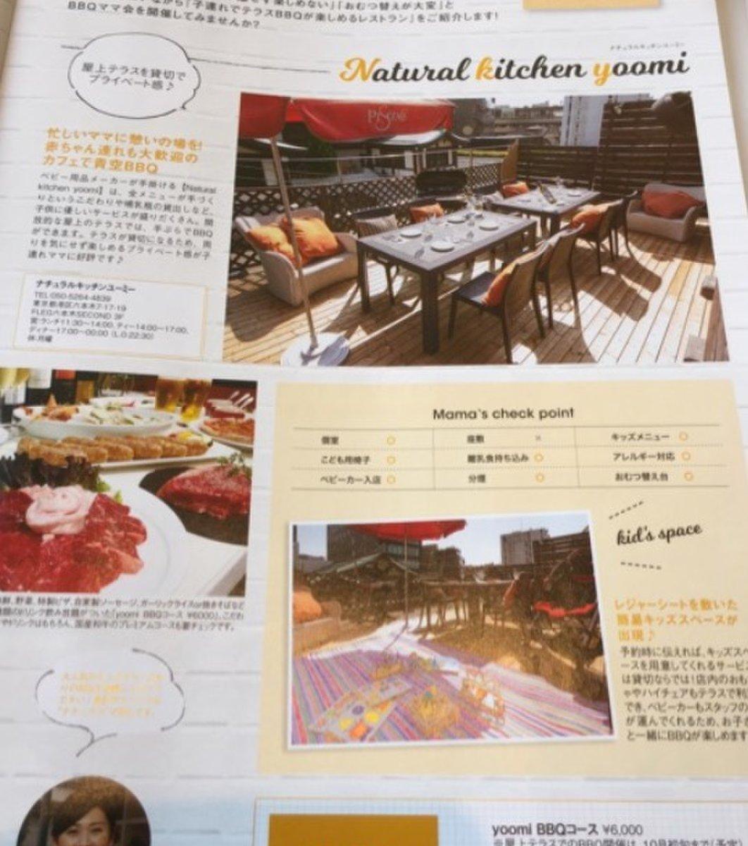 natural kitchen yoomi (ナチュラルキッチン ユーミー)