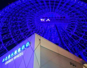 青の洞窟が大阪で楽しめる!期間限定エキスポシティでショッピングと一緒にイルミネーションを楽しもう♪