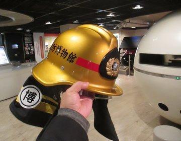 火災から守ってくれる消防のことがよく分かる「消防博物館」大切な人を守る知恵や歴史がてんこ盛りだ!