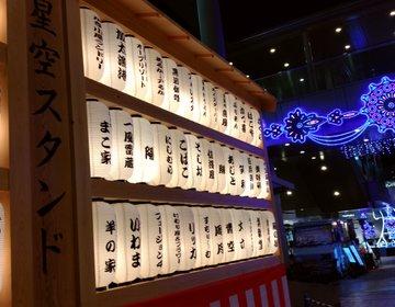 毎年恒例「星空スタンド」なんば界隈のおいしいお店が大集合!300円から日本酒飲めます。