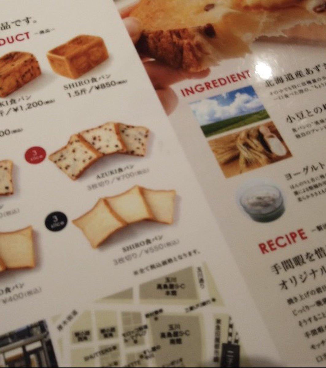 高級食パン専門店 あずき