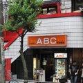 キッチン ABC 西池袋店