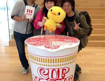 デートも家族もOK!みなとみらいでBBQとカップヌードルミュージアム+中華街で遊んじゃおう♪