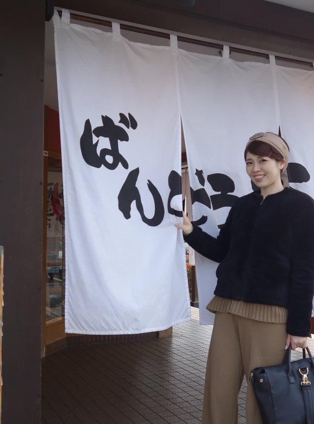 ばんどう太郎 水戸店