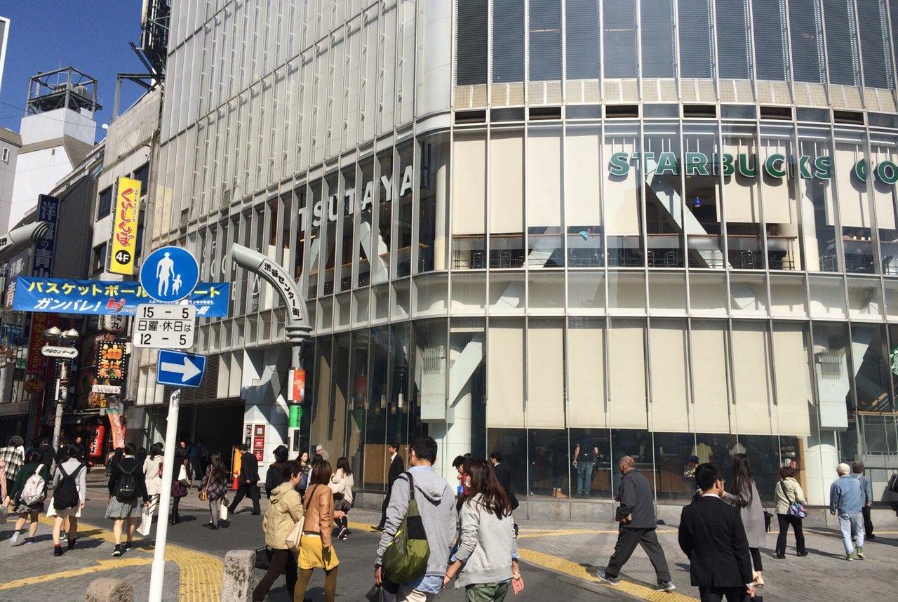 渋谷センター 商店街振興組合