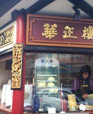 華正樓 鎌倉店
