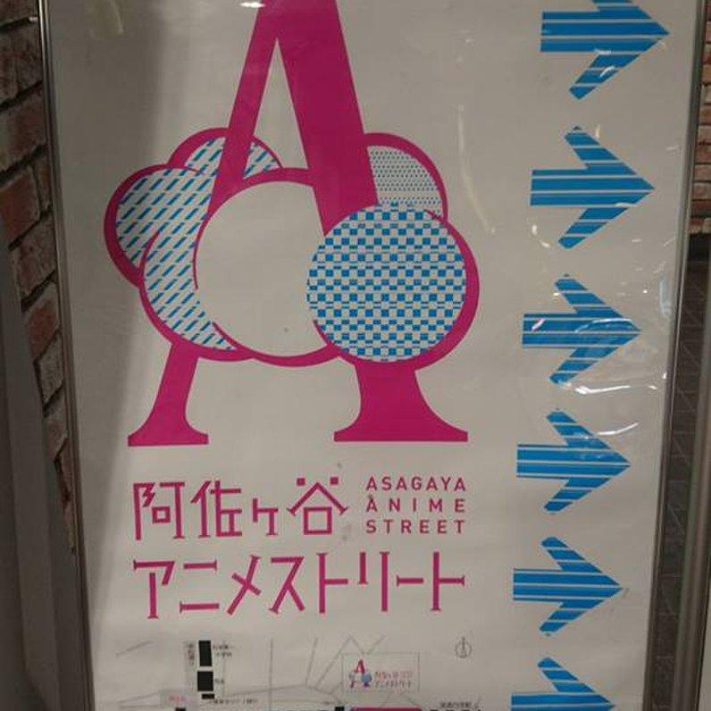 阿佐ヶ谷アニメストリート