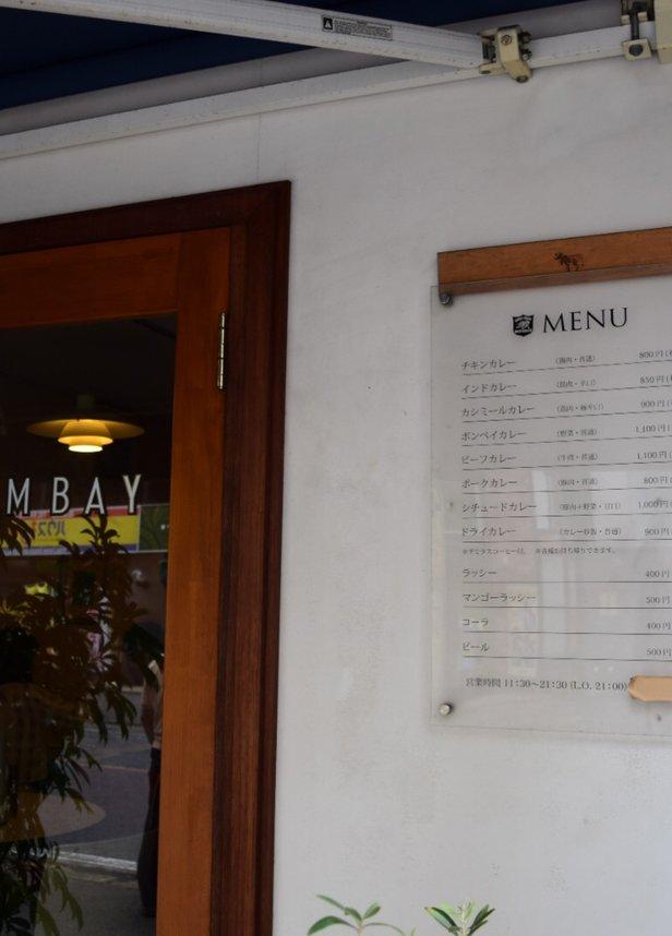 カレーの店 ボンベイ