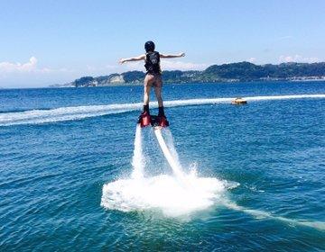 逗子でフライボート体験!水圧で空飛ぶマリンスポーツに挑戦