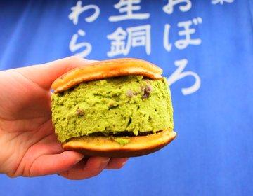 【京都・スイーツ】食べた人には幸運が訪れる!?開店20分で完売する超人気店!朧八瑞雲堂の生銅鑼焼き!
