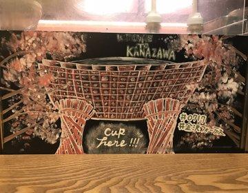 【金沢でおすすめカフェは王道のスターバックスで】金沢オリジナルタンブラーを眺めて見よう。スタバ