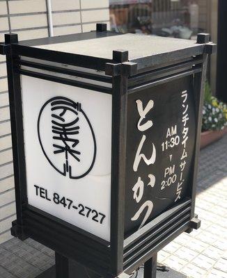 デンキヤホール 寿店