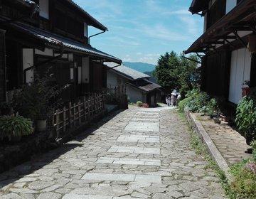 ミシュラン1つ星☆美しい日本!坂のある宿場町「馬籠宿」歴史の散策へ