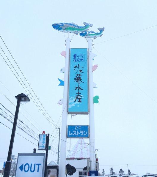 佐藤水産 サーモンファクトリー