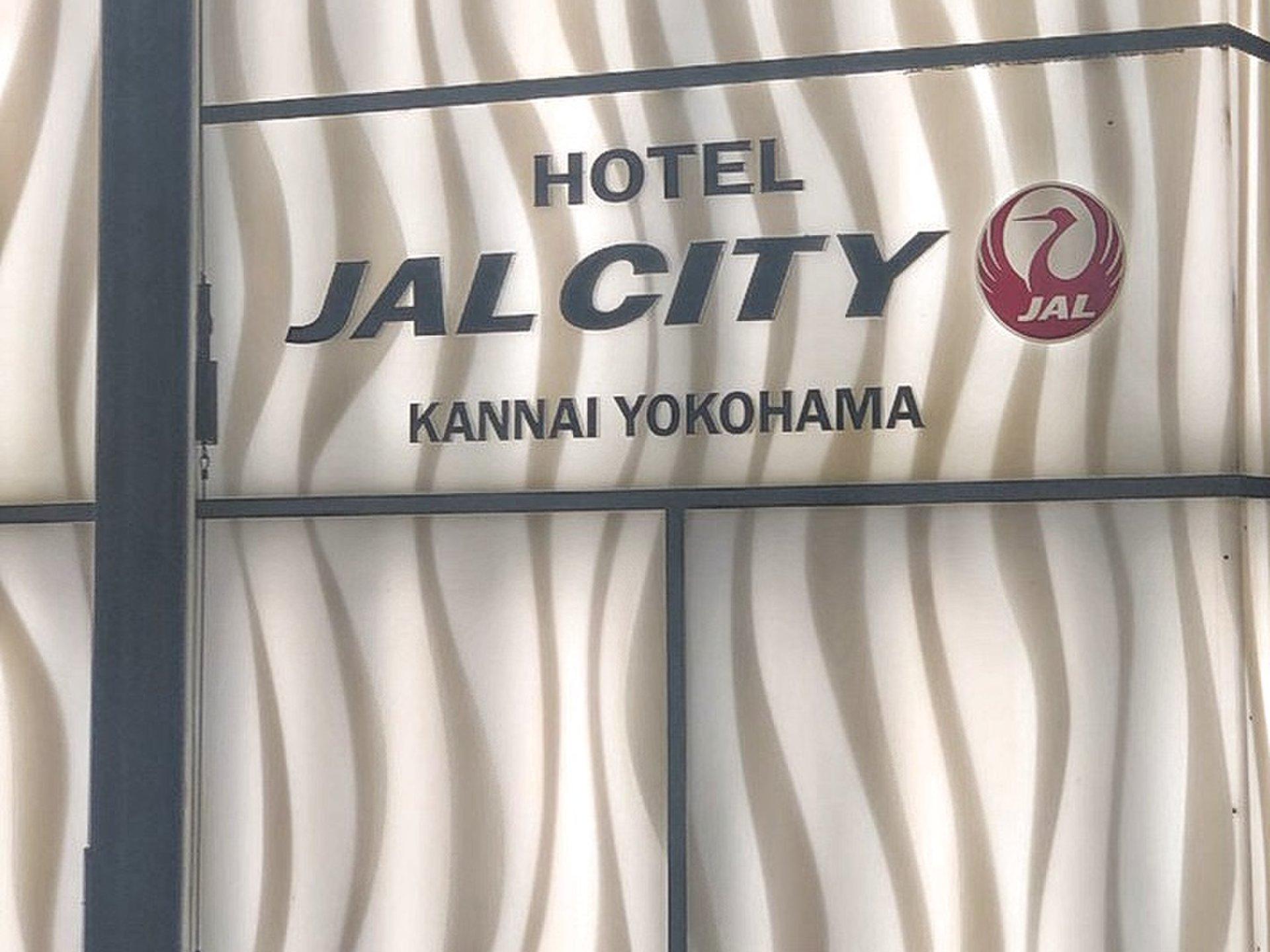 航空会社のホテル⁉横浜「ホテルJALシティ関内」中華街や観光地が徒歩圏内