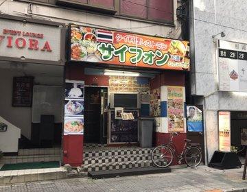 食べログ評価4!タイ人も驚く美味しいタイ料理のお店。小岩グルメ・サイフォン。