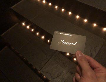 【西麻布】贅沢なデートでちょっと特別な夜に。二人の距離を急接近させるための大人上質エスコートプラン♡