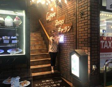 【アメ横周辺おすすめ】上野おすすめカフェとテイクアウトデザート