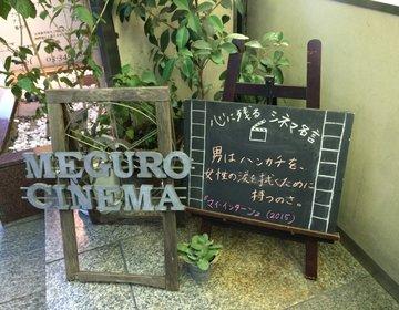 【目黒のおすすめスポット】レトロ映画館と実は有名なラーメンをご紹介します