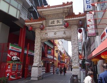 【神戸南京町を探る】南京町の定番と新スポット