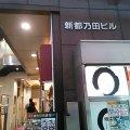 絵のある街 上野店