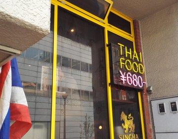 東銀座で680円?!本場タイの屋台の味「タイランド食堂ソイナナ」
