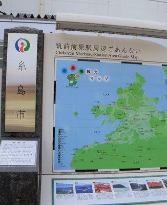 糸島市観光協会前原支所