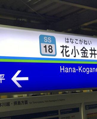 花小金井駅