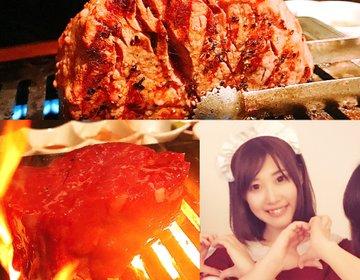 【恵比寿】非日常満喫!至高のエアーズロック焼肉からの萌え萌えメイドカフェ♡