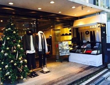 【クリスマスにはまだ間に合う!】渋谷で彼氏へのプレゼントを選ぶのにおすすめなアパレルショップ9選!