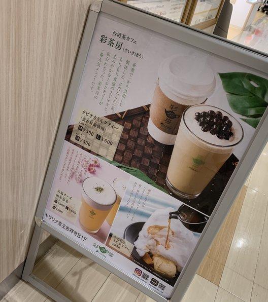 彩茶房 キラリナ京王吉祥寺店