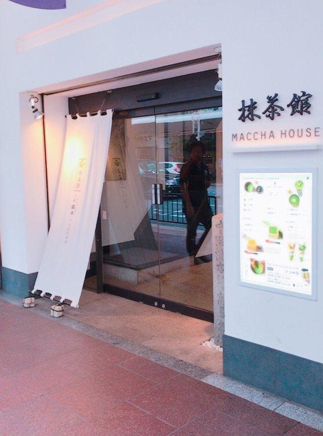 マッチャ ハウス 抹茶館 京都河原町店(MACCHA HOUSE )
