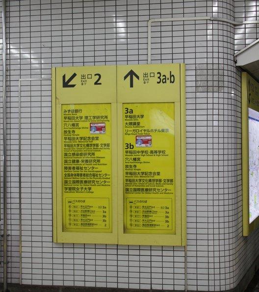 早稲田駅(東京メトロ)