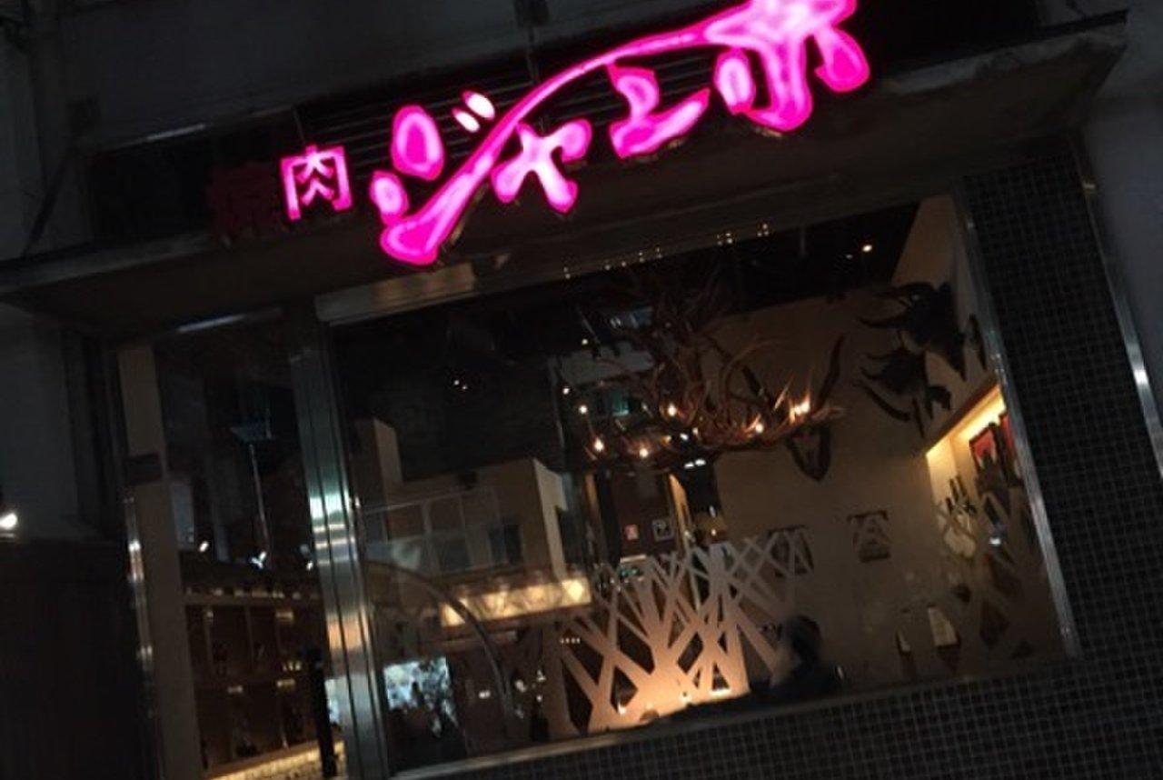 焼肉ジャンボ 白金店