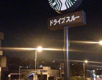 【横浜・みなとみらい周辺で深夜遅くまでやっている夜カフェ】駐車場も無料!便利なおすすめスポット!