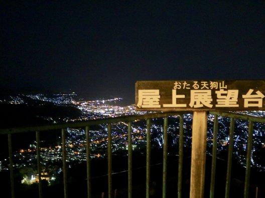 天狗山展望台