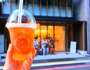 京都に蝶矢の梅体験専門店が登場!カフェが併設された工房で100通りの梅酒作りを体験してみませんか?