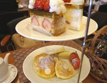 札幌でニューオータニ東京のパンケーキが食べられる!!!女子2人でお得なアフタヌーンティーセット☆