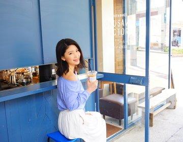 今日はまったりカフェデート♡奥沢・自由が丘エリアのオススメカフェ&食べ歩きフード♡