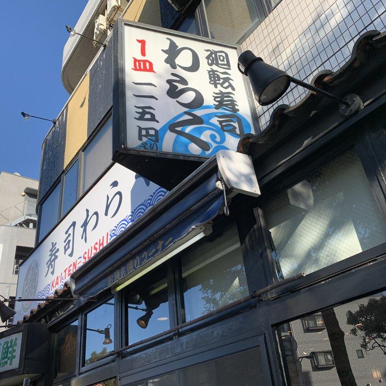 廻転寿司 わらく 葛西店
