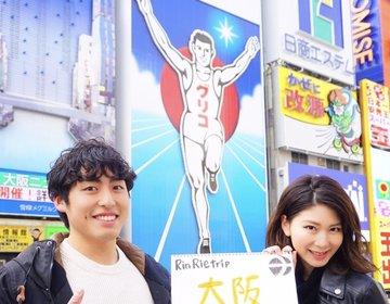 【心斎橋】カップルで大阪のフォトジェニックスポットを巡る&食い倒れ旅