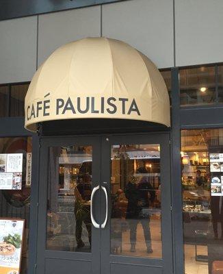 カフェーパウリスタ