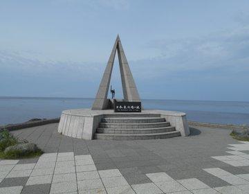 観光で行ける日本の端をめぐる旅 最北端宗谷岬、稚内編