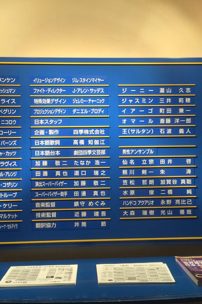 電通四季劇場[海]