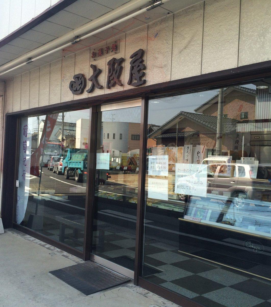 大阪屋 亀田店