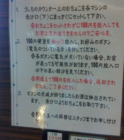 【閉店】空港銘酒蔵